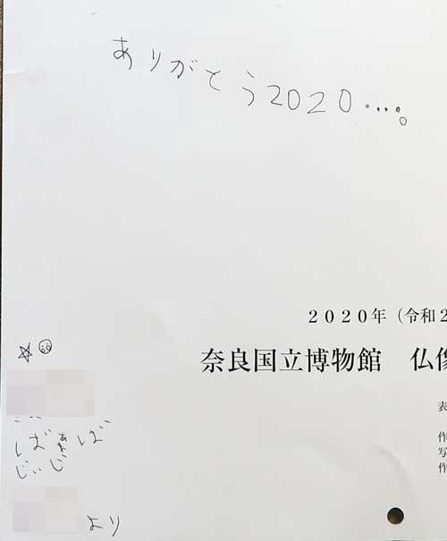 2101カレンダー2