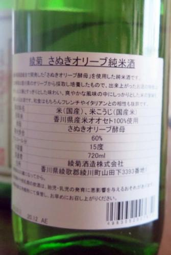 2102オリーブ純米酒