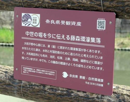 210304奈良県景観資産