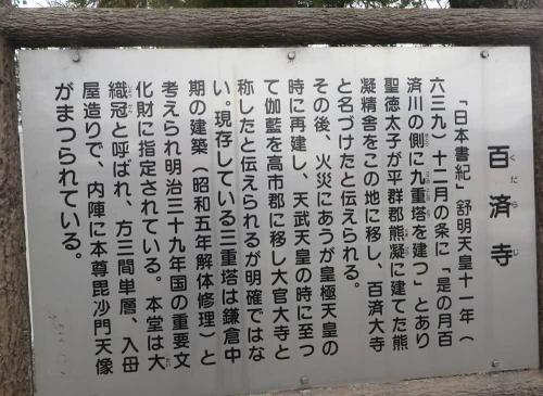 210304百済寺説明