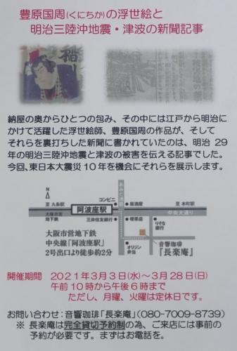 210312浮世絵展