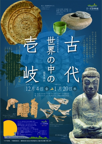 the52thExhibition_ikikoku_museum_20201204_1.jpg