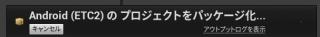 APK作成002