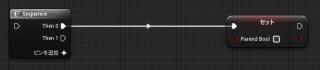ノード線の中間に矢印002
