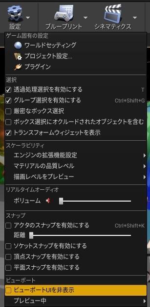 ビューポートのUI非表示001