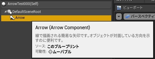 Arrowコンポーネントの長さ002