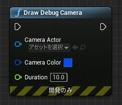 DrawDebugカメラアクター000