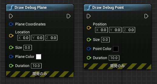 DrawDebug点と平面000