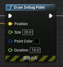 DrawDebug点と平面004