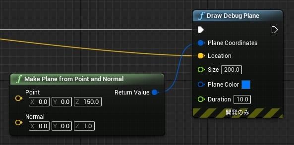 DrawDebug点と平面003