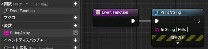 イベントを関数に変換002