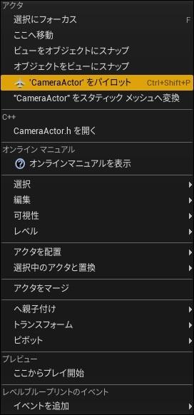 カメラのpilot001