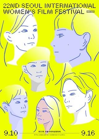第22回ソウル国際女性映画祭