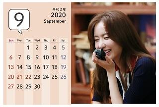 アジュンカレンダー20209月