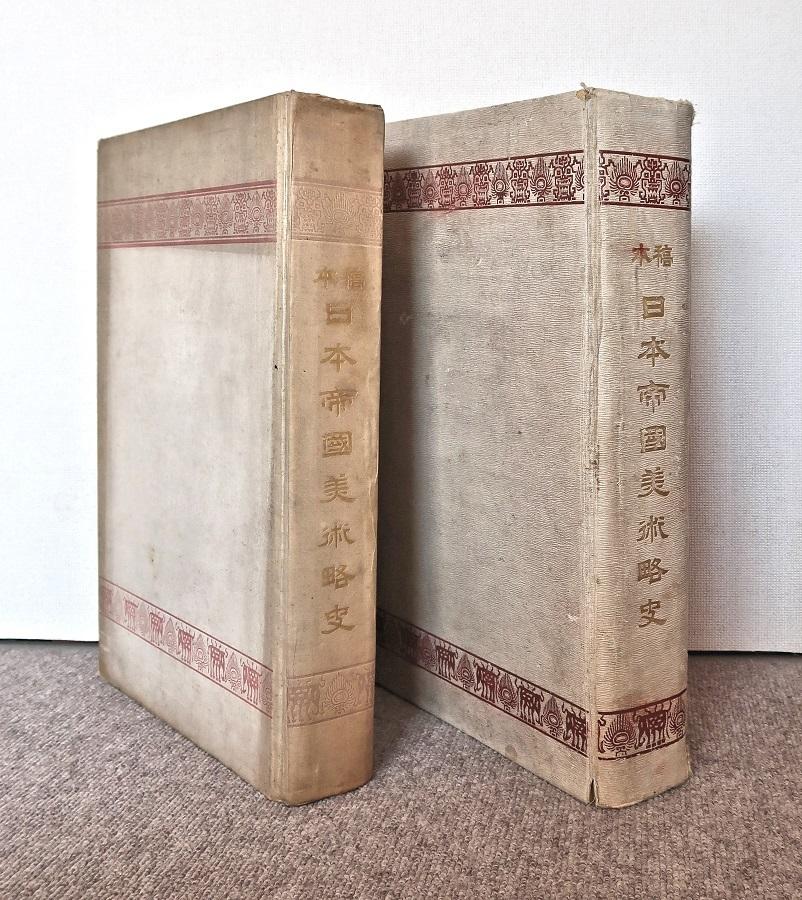 「稿本日本帝國美術略史」の初版と再版