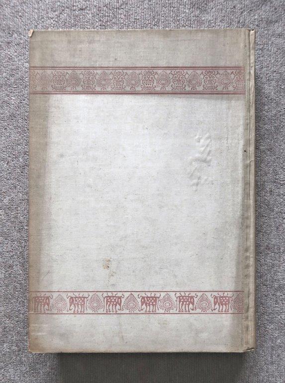 明治34年(1901)刊行「稿本日本帝國美術略史」初版本
