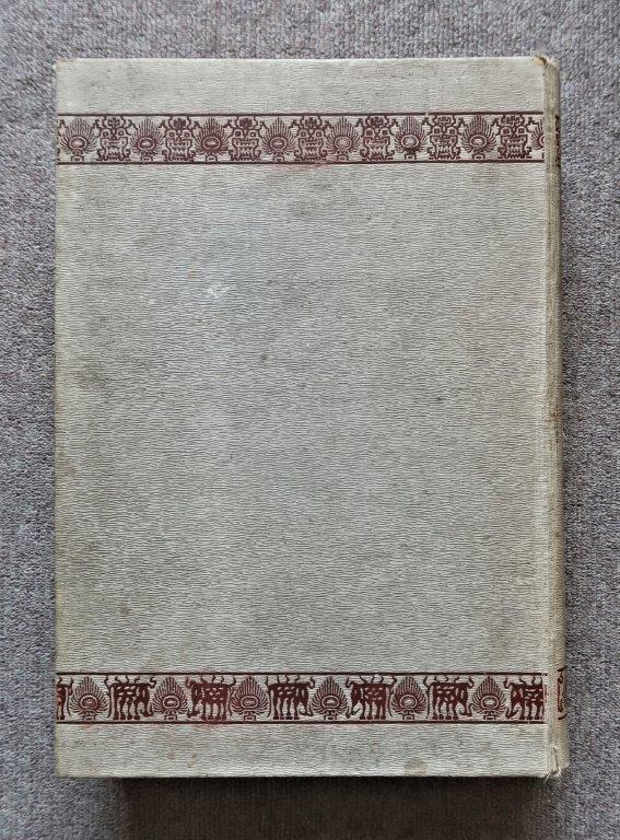 明治41年(1908)刊行「稿本日本帝國美術略史」再版本