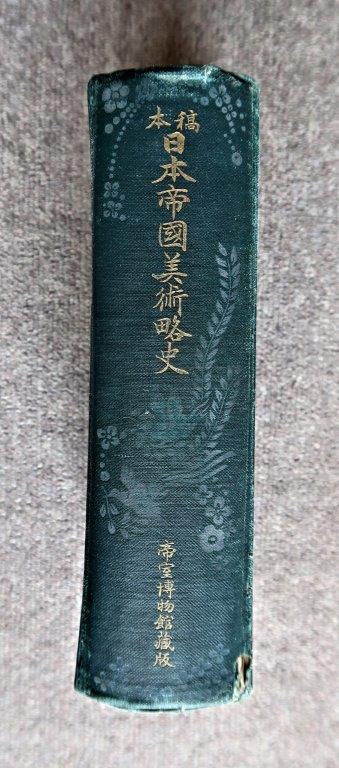 大正5年(1916)刊行「稿本日本帝国美術略史」第二縮刷版