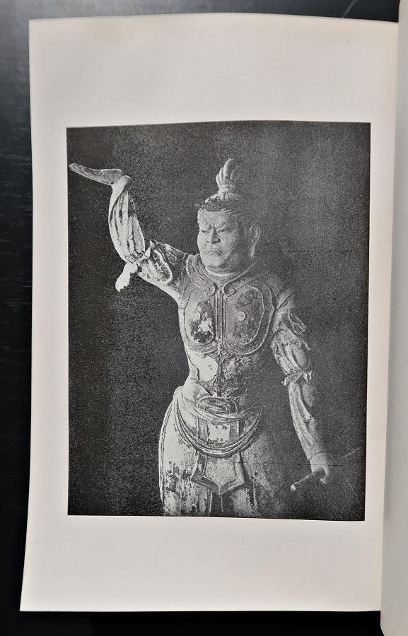 「稿本日本帝国美術略史」第二縮刷版・網版写真~東大寺戒壇堂・多聞天像