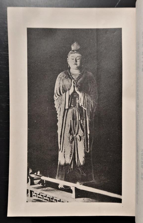 「稿本日本帝国美術略史」第二縮刷版・網版写真~東大寺法華堂・日光菩薩像