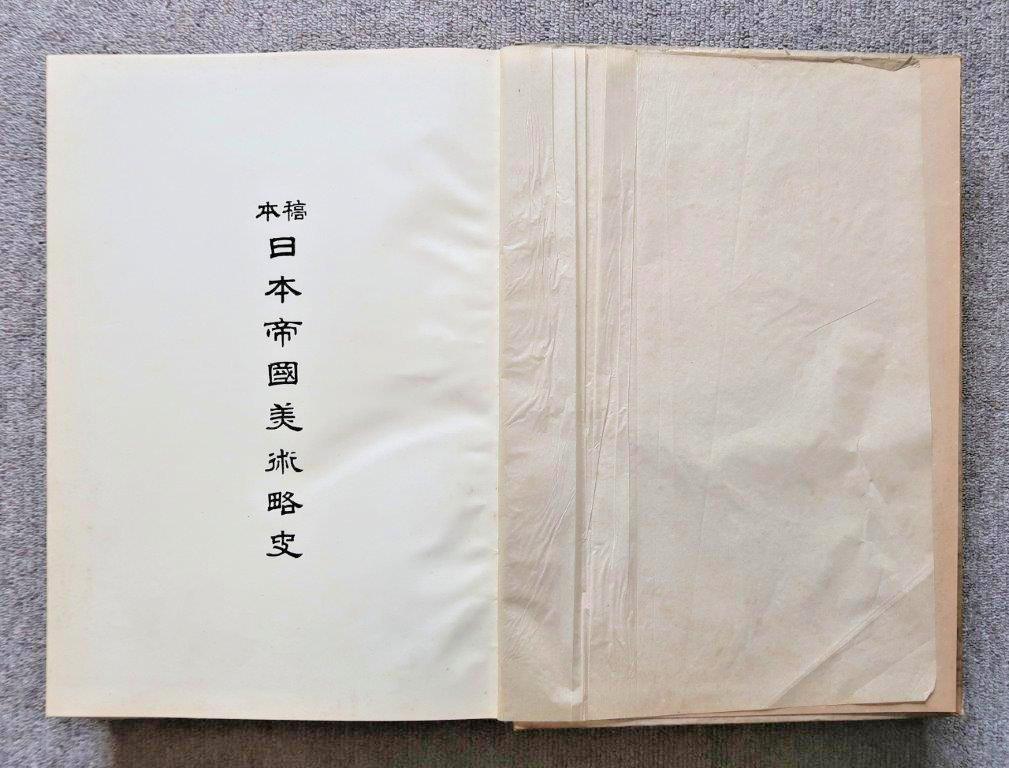 明治34年(1901)刊行「稿本日本帝國美術略史」初版本・タイトルページ