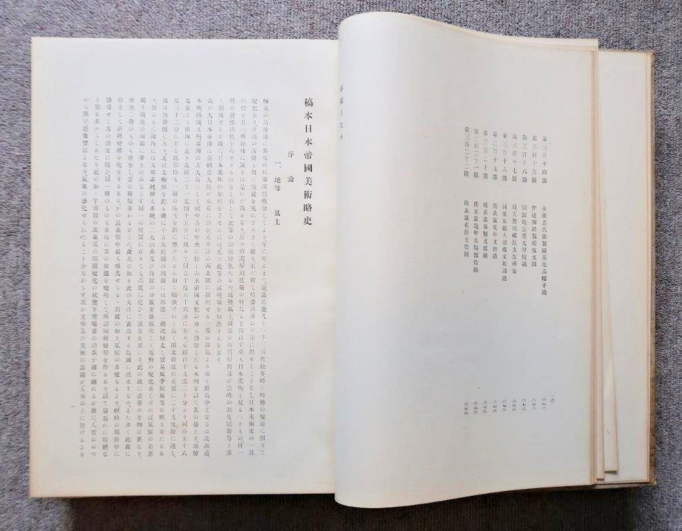 明治34年(1901)刊行「稿本日本帝國美術略史」初版本・本文