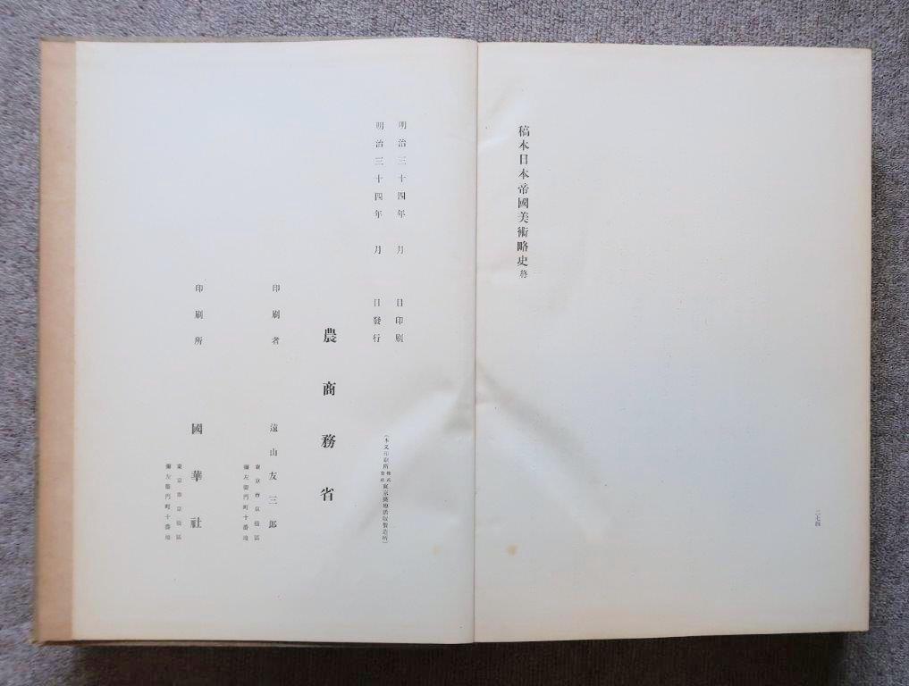 明治34年(1901)刊行「稿本日本帝國美術略史」初版本・奥付