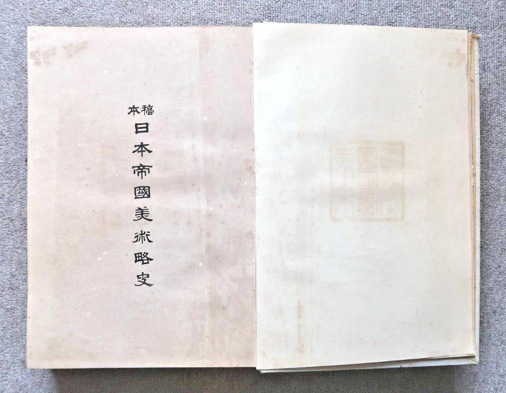 明治41年(1908)刊行「稿本日本帝國美術略史」再版本・タイトルページ