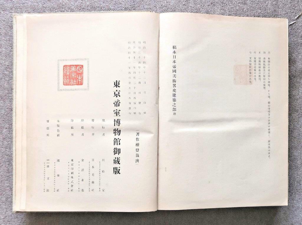 明治41年(1908)刊行「稿本日本帝國美術略史」再版本・奥付