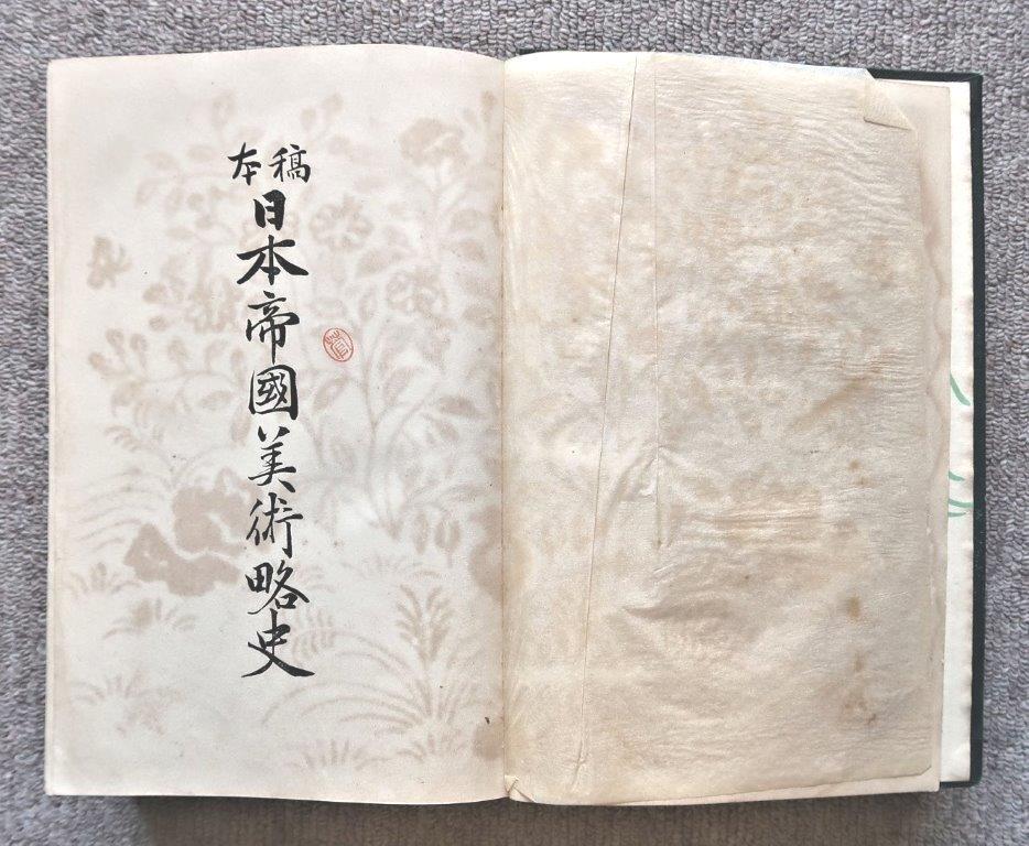 大正5年(1916)刊行「稿本日本帝国美術略史」第二縮刷版・タイトルページ