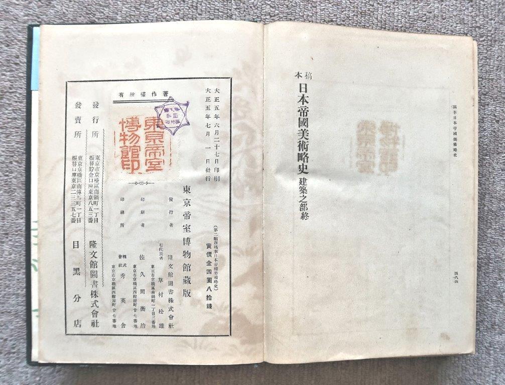 大正5年(1916)刊行「稿本日本帝国美術略史」第二縮刷版・奥付