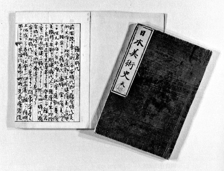 岡倉天心講義ノート「日本美術史」~原安民筆記