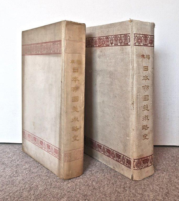 「稿本日本帝国美術略史」~初版・再版