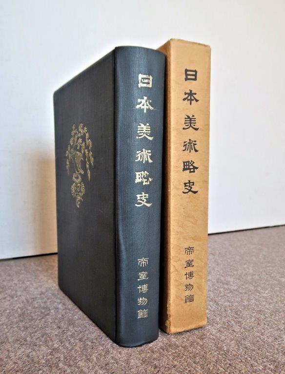 「日本美術略史」縮刷版~昭和15年再版本