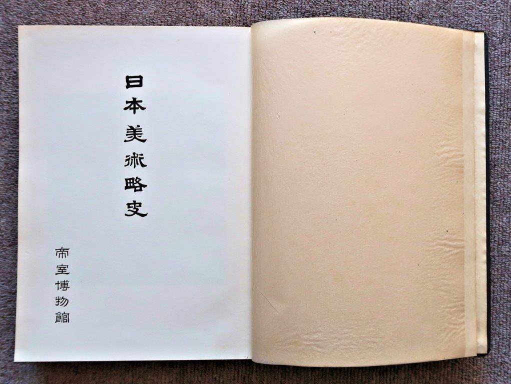 「日本美術略史」縮刷版~昭和15年再版本・タイトルページ