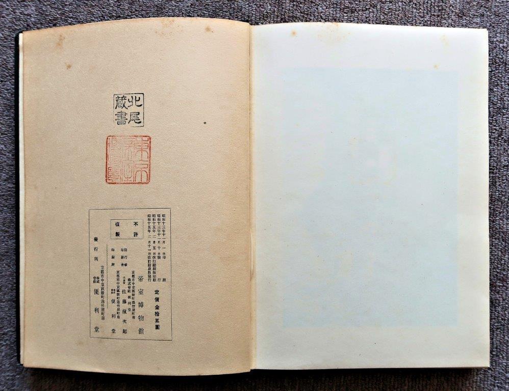 「日本美術略史」縮刷版~昭和15年再版本・奥付