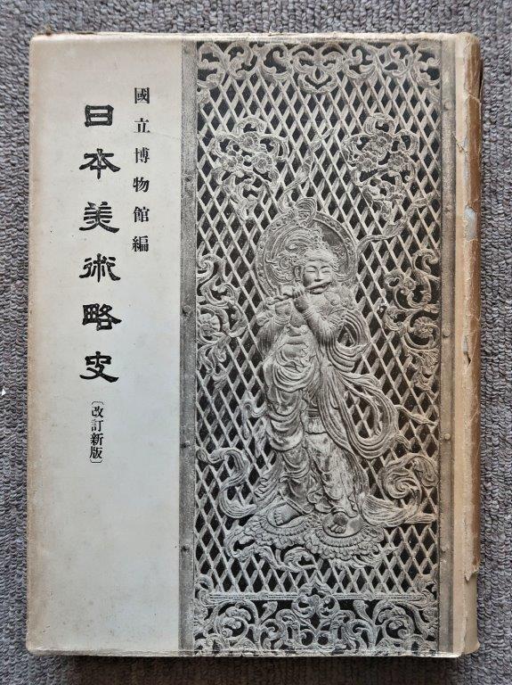 「日本美術略史」改訂新版~昭和27年再版本