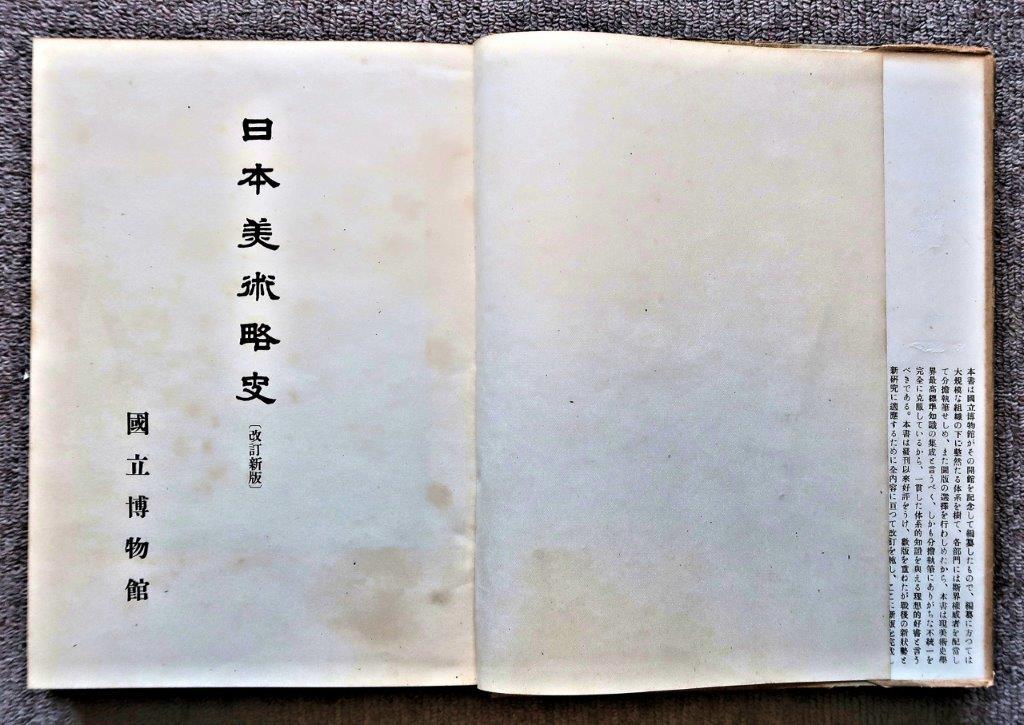 「日本美術略史」改訂新版~昭和27年再版本・タイトルページ