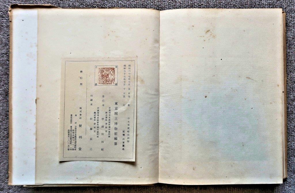 「日本美術略史」改訂新版~昭和27年再版本・奥付
