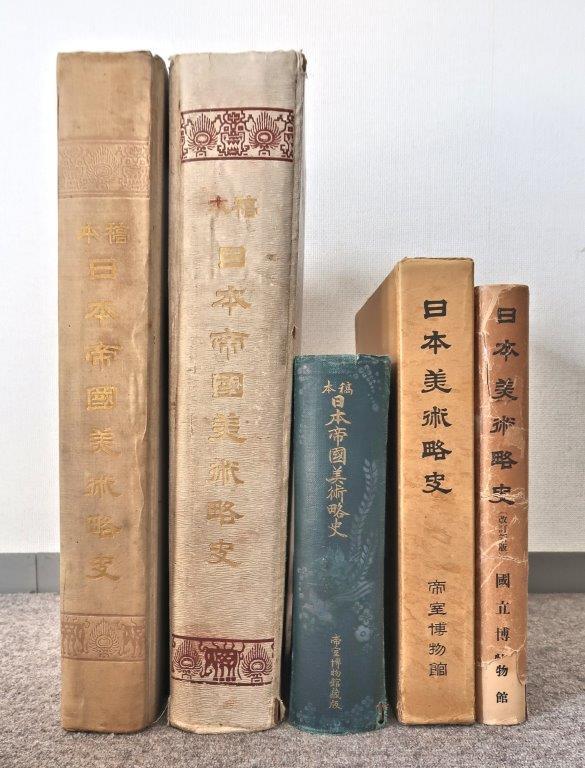 手元にある「稿本日本帝國美術略史」「日本美術略史」の諸版