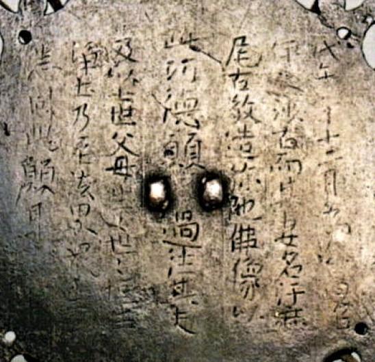 戊午年銘光背裏面に刻された造像銘(根津美術館蔵)