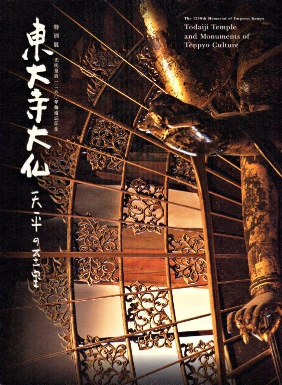 「東大寺大仏~天平の至宝展」図録表紙