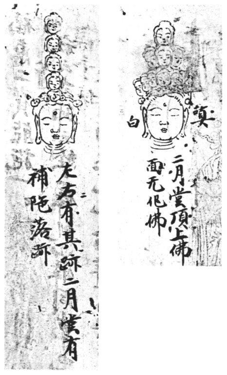 高野山西南院本「覚禅抄」十一面巻裏書に描かれた、二月堂「大小観音」の頭部尊容
