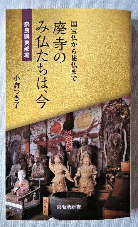 小倉つき子著「廃寺のみ仏たちは、今」