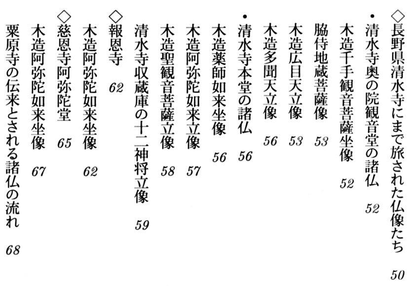 「粟原廃寺の旧仏と伝わる諸像」目次②
