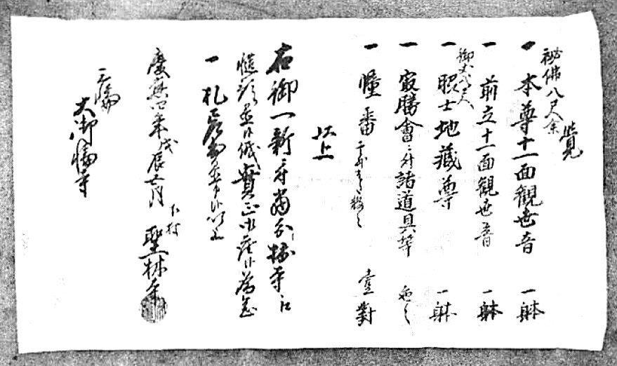 聖林寺に残される大御輪寺からの仏像等預かり覚書