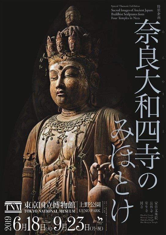 「奈良大和四寺のみほとけ展」チラシ