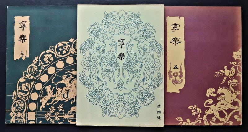 古美術研究誌「寧楽」~表紙は久留春年「正倉院古裂文様」