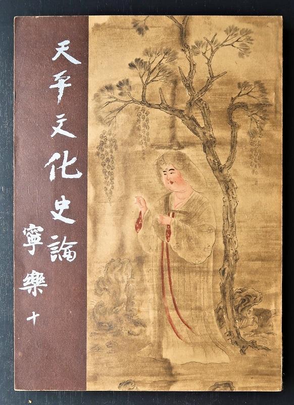 「寧楽」第10号(昭和3年刊)表紙久留春年筆「正倉院樹下美人図」
