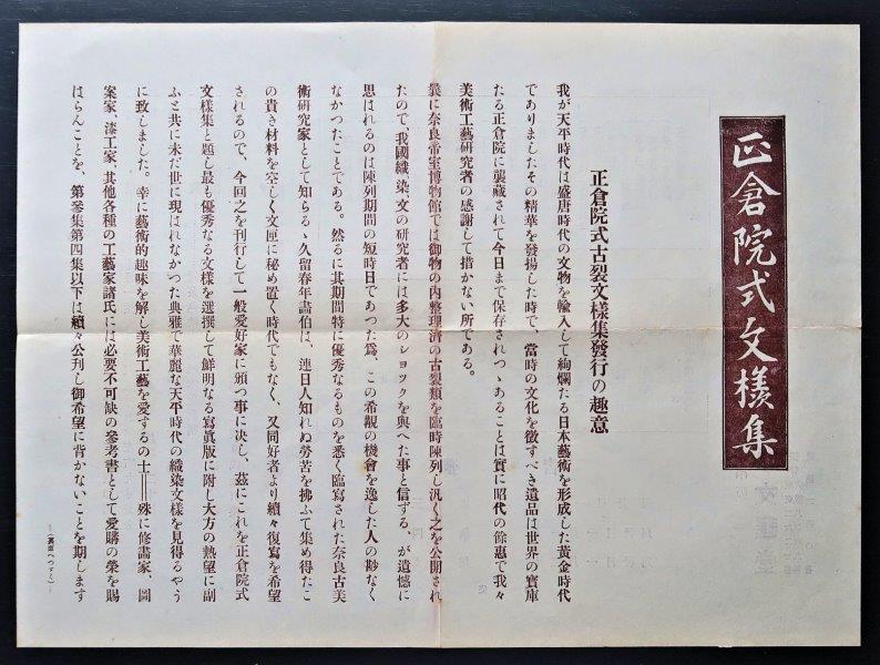 久留春年「正倉院式文様集」の発刊案内チラシ